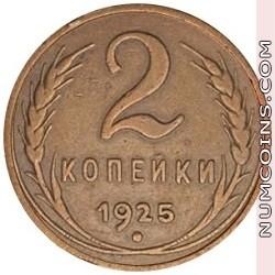 2 копейки 1925