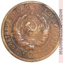 2 копейки 1927