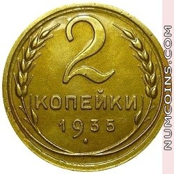 2 копейки 1935 (нового образца)