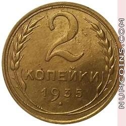 2 копейки 1935 (старого образца)