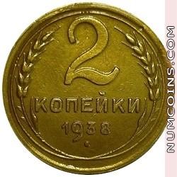 2 копейки 1938