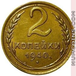 2 копейки 1940
