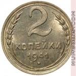 2 копейки 1941