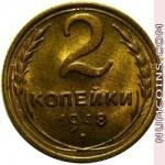 2 копейки 1948