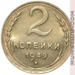 2 копейки 1949