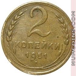 2 копейки 1951
