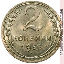 2 копейки 1952