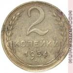 2 копейки 1954