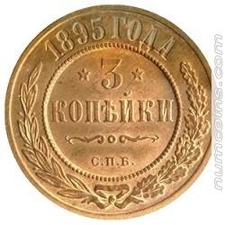 3 копейки 1895