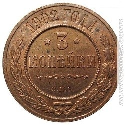 3 копейки 1902