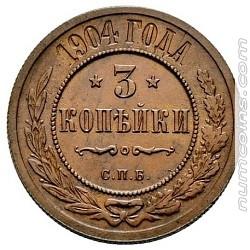 3 копейки 1904