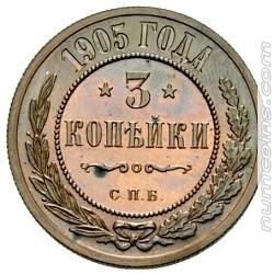 3 копейки 1905