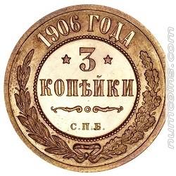 3 копейки 1906