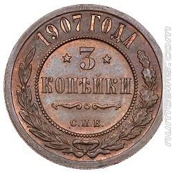 3 копейки 1907