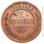 3 копейки 1908