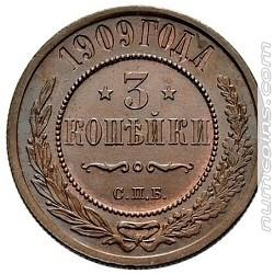 3 копейки 1909