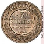 3 копейки 1910