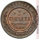 3 копейки 1911