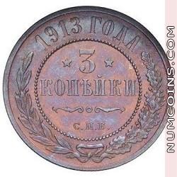 3 копейки 1913