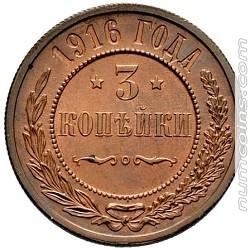 3 копейки 1916