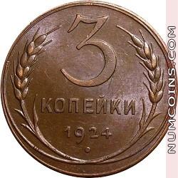 3 копейки 1924 гладкий гурт