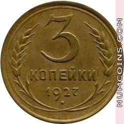 3 копейки 1927