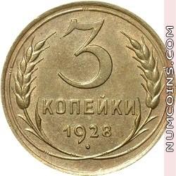 3 копейки 1928