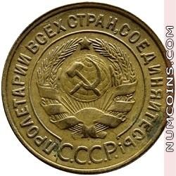 3 копейки 1930