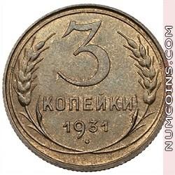 3 копейки 1931