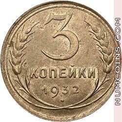 3 копейки 1932