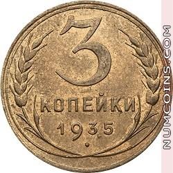 3 копейки 1935 (нового образца)