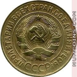 3 копейки 1935 (старого образца)