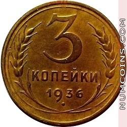 3 копейки 1936