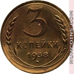 3 копейки 1938