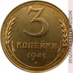3 копейки 1941