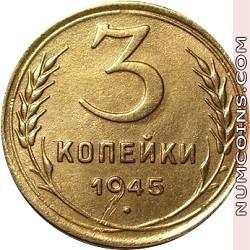 3 копейки 1945