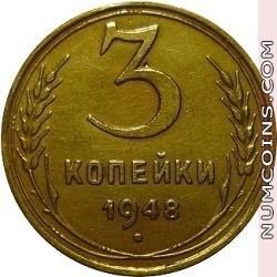 3 копейки 1948