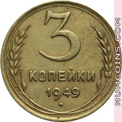 3 копейки 1949