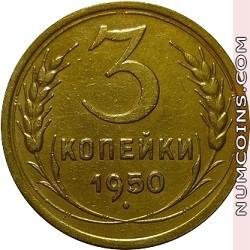 3 копейки 1950