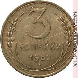 3 копейки 1952