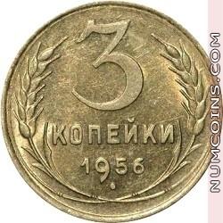 3 копейки 1956