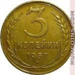 3 копейки 1957