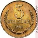 3 копейки 1958