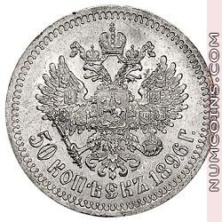 50 копеек 1896 АГ