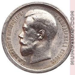 50 копеек 1896 ★