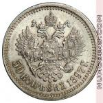 50 копеек 1897 АГ