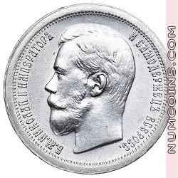 50 копеек 1897 ★