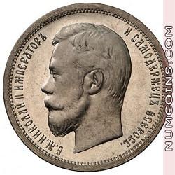 50 копеек 1898
