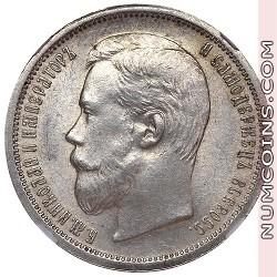 50 копеек 1899 АГ