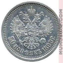 50 копеек 1899 ЭБ